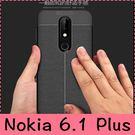【萌萌噠】諾基亞 Nokia 6.1 Plus  創意新款荔枝紋保護殼 防滑防指紋 網紋散熱設計 全包軟殼 手機殼