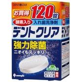 【日本KIYOU】假牙清潔錠-酵素(120錠)X2盒
