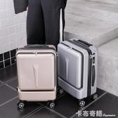 商務行李箱男電腦登機箱前置開口網紅ins拉桿箱女24寸密碼旅行箱  卡布奇諾