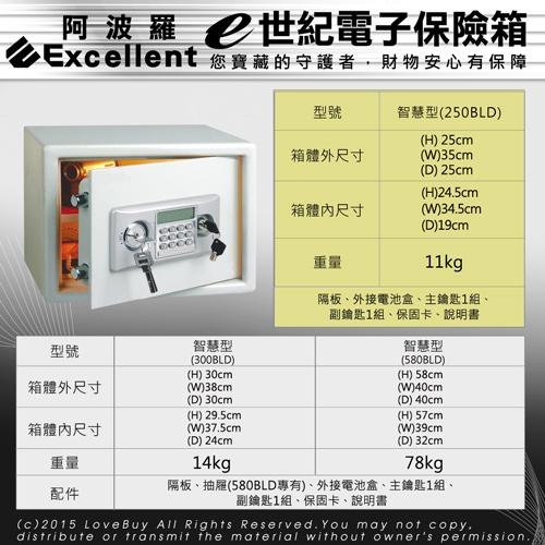 阿波羅Excellent e世紀電子保險箱-智慧型250BLD