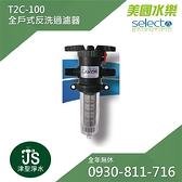美國水樂 Selecto Lakos T2C 管道保護器【懇請給小弟我一個報價的機會 LINE ID: s099099】