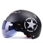 機車帽 機車頭盔男半盔覆式輕便安全帽女雙鏡片 晟鵬國際貿易