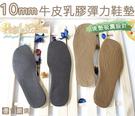 鞋墊.台灣製造 厚10mm牛皮乳膠彈力鞋墊 超防震.3尺寸.3色 黑/ 棕/ 米【鞋鞋俱樂部】【906-C28】
