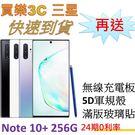三星 Note 10+ 手機 12G/256G,送 Wyless無線充電板+5D軍功殼+3D滿版玻璃貼,登錄送贈品