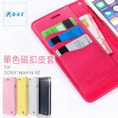 SONY Xperia XZ 韓國 Roar 單色磁吸手機皮套 插卡設計 站立支架 TPU軟殼 悠遊卡 鈔票