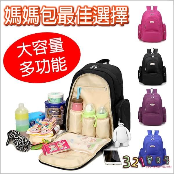 後背包 多功能媽媽包輕量空氣包YABIN台灣總代理-321寶貝屋