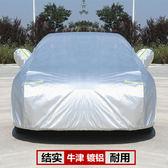 華晨金杯智尚S30S35S70車衣金杯750Li汽車罩防曬防雨F50專用車套   夢曼森居家