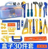 兒童工具箱套裝 維修工具寶寶修理工具螺絲刀電鉆過家家玩具 男孩【櫻花本鋪】