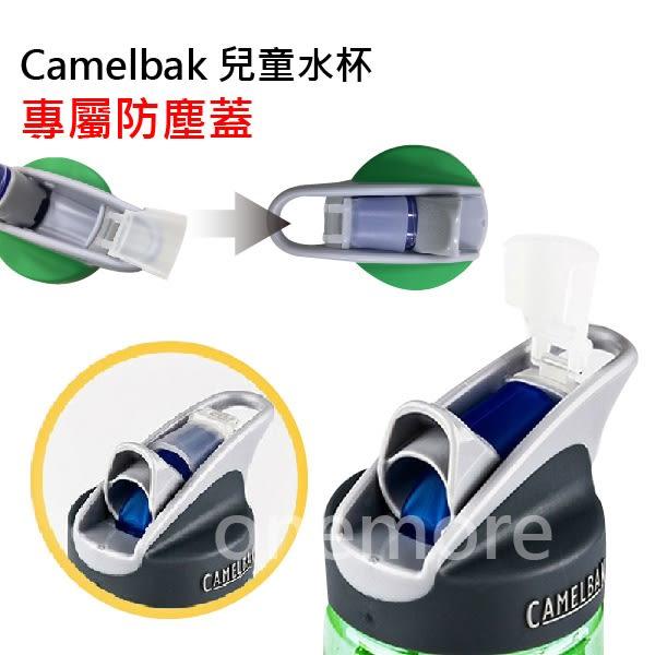 【one more】Camelbak 兒童吸管水杯專用防塵蓋 運動水杯