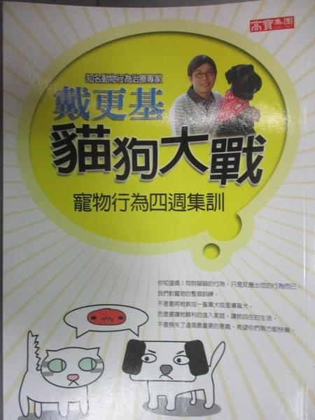 【書寶二手書T6/寵物_JQI】貓狗大戰-寵物行為四週集訓_戴更基