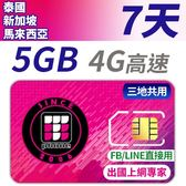 【TPHONE上網專家】 新加坡 馬來西亞 泰國 5GB超大流量高速上網 7天 三地共用 插卡即用