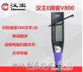 漢王V800掃描筆漢王E摘客V800漢王速錄筆觸摸屏手寫識別igo Chic七色堇