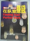 【書寶二手書T5/財經企管_COZ】在臥室賺錢:隨心工作.創意生活_林盈秀