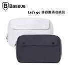 【BASEUS 倍思】Let s go 擴容數碼收納包 收納包 旅行包 手拿包 配件收納 防水 擴充空間
