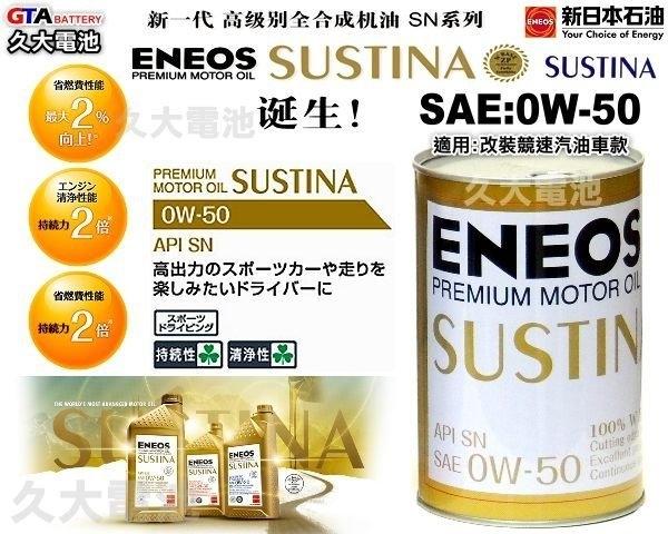 ✚久大電池❚ ENEOS 新日本石油 SUSTINA 全合成機油 0W-50 0W50 世界最頂級機油 (12瓶一組免運)