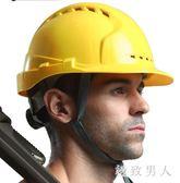 安全帽 工地安全帽建筑工程防砸帽子施工領導安全頭盔遮陽透氣  LN4122 【極致男人】
