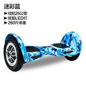 10寸電動平衡車雙輪代步車成人兩輪思維車扭扭漂移自體感智能 LI1740『伊人雅舍』