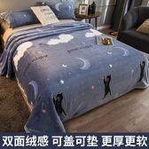 珊瑚毛毯子被子法蘭絨毯毛絨床單人學生宿舍加厚保暖單件冬季鋪床 NMS蘿莉新品