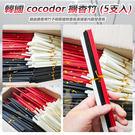 韓國 cocodor 擴香竹(5支入) 顏色隨機出貨