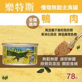 【毛麻吉寵物舖】LOTUS樂特斯 慢燉無穀主食罐 鴨肉 全貓配方(78g) 貓罐 罐頭