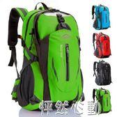 登山包 戶外登山包40L大容量輕便旅游旅行背包男女後背包防水騎行包書包 怦然心動