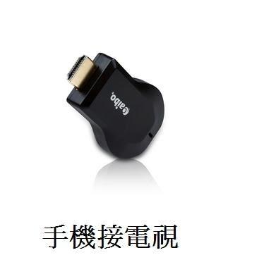 【鼎立資訊】手機接電視 aibo Wi-Fi 無線 HDMI 影音傳輸器(iOS/安卓/Windows) 無線影音傳輸器