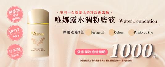 vernal_taiwan-hotbillboard-021dxf4x0535x0220_m.jpg