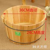 泡腳神器24厘米足浴桶泡腳木桶洗腳桶家用足浴盆實木 QQ24788『MG大尺碼』