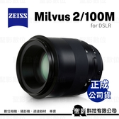 蔡司 ZEISS Milvus 100mm F2.0 全片幅 望遠微距鏡頭 2/100M for Canon EF / Nikon F【正成公司貨】
