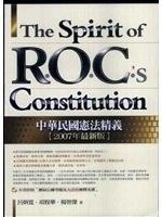 二手書《中華民國憲法精義(附1光碟)The Spirit of R.O.C.'s Constitution》 R2Y ISBN:957114651X
