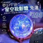 星空燈-宇宙-投影燈-小夜燈-旋轉燈-浪漫星空燈-床頭燈送禮標準版【免運費!贈五款幻燈片】