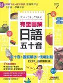 (二手書)完全圖解日語五十音(數位學習版)