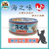 *~寵物FUN城市~*海之味 貓用主食罐《鮪魚口味85g》 湯罐/貓咪罐頭