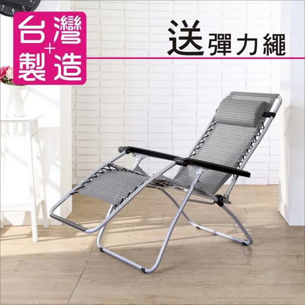 【居家大師】I-AD-CH036 松田日式無段式折疊躺椅(送彈力繩)/休閒椅 網椅 涼椅 折合椅