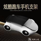 車載手機支架汽車手機架車用創意粘貼式通用型導航架多功能支撐架 下殺