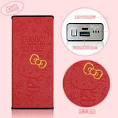 Hello Kitty 行動電源 5000mAh 小巧可愛 旅行用品 攜帶式電源 三麗鷗正版授權 BSMI認證 多款式