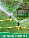 自動灑水機 自動旋轉灑水器360度園林澆水噴頭園藝灌溉神器澆花澆 免運