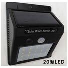 太陽能廣角防水20顆LED感應燈
