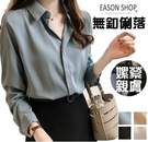 EASON SHOP(GU9015)韓版簡約氣質純色大V領開衫領長袖襯衫女上衣服寬鬆顯瘦內搭衫薄款短版修身黑色