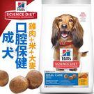 【培菓平價寵物網】美國Hills新希爾思》成犬口腔保健雞肉、米與大麥特調食譜-1.81kg/4lb