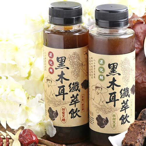 「愛上新鮮」濃純鮮雙口味黑木耳露組6瓶 (黑糖x3瓶、黑豆x3瓶)