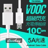 PAVAREA 5A閃充數據線 PA-DC15 安卓Android專用 閃充 快充 一米 派洛茲 充電線
