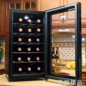 富信 JC-48BW恒溫酒櫃家用小型紅酒櫃茶葉櫃電子冷藏櫃 雙12全館免運