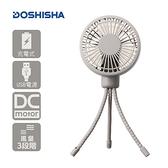 DOSHISHA 小章魚隨身風扇 FSU-92B GY 灰