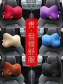 汽車頭枕夏季靠枕車載枕頭座椅靠墊護頸枕車內用品車枕記憶棉(全館滿1000元減120)