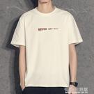 韓版純色百搭白色t恤 男士短袖簡約圓領體恤衫2021新款半袖打底衫 有缘生活馆