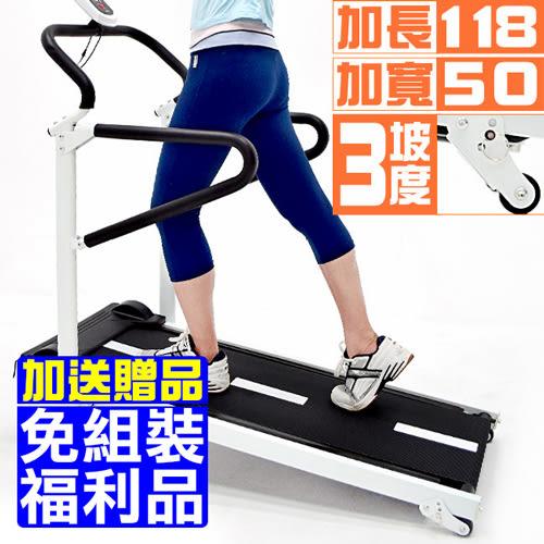 (福利品)大扶手雙飛輪跑步機+送贈品(3段坡度)折疊健走機美腿機摺疊收納非電動運動健身器材