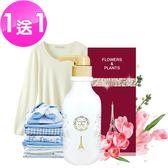 【愛戀花草】荷蘭鬱金香 洗衣除臭香氛精油 300ML 《買一送一/ 共兩瓶》