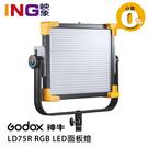 【早鳥方案一次付清】GODOX 神牛 LD75R RGB 彩色LED面板燈 75W 開年公司貨 補光燈 持續燈 支援V掛電池