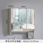 太空鋁衛生間浴室洗漱鏡櫃單獨掛牆式梳妝帶置物架收納鏡箱-J
